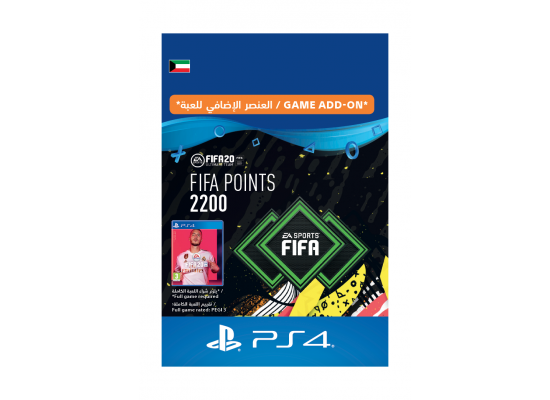 Sony FIFA20 (2200 Points) Pack