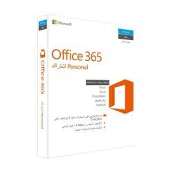 مايكروسوفت أوفيس ٣٦٥: شخصي، عربي، مستخدم واحد (QQ2-00539)