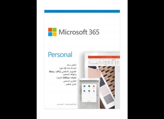 ميكروسوفت أوفيس M365 شخصي