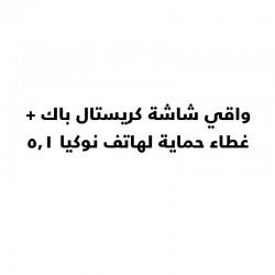 واقي شاشة كريستال باك + غطاء حماية لهاتف نوكيا ٥,١