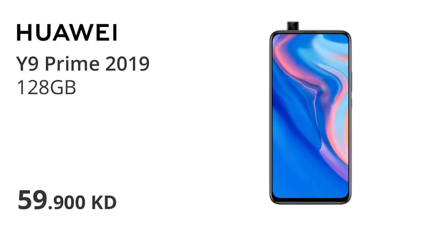xcite - Huawei Y9 Prime