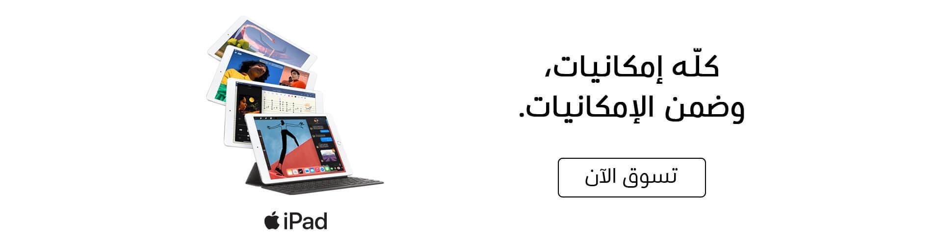 'xcite.com - Apple Watches & iPads  2020