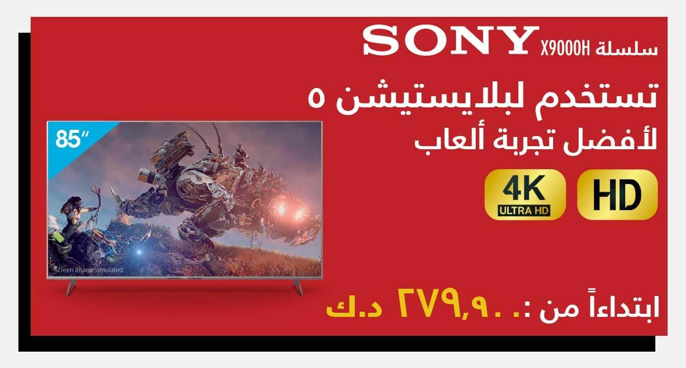 xcite - TV 5% OFF