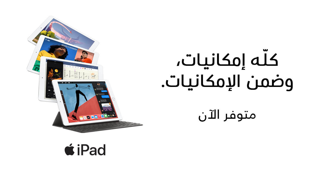 xcite - New iPad 8 AR block