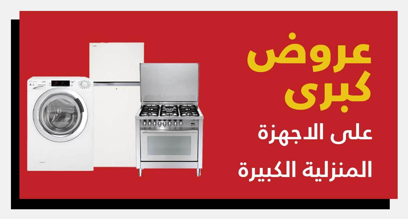 xcite - Large Appliances Deals AR