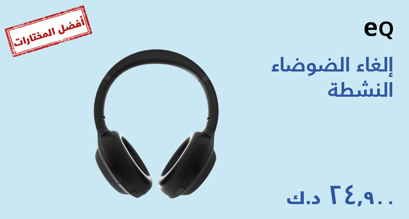 xcite - Work From Home - EQHeadphone@24.9 AR