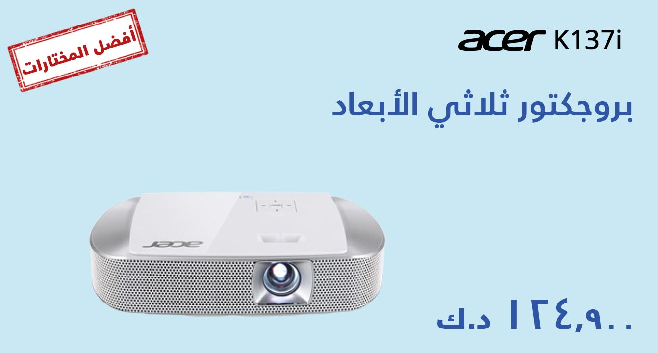 xcite - Work From Home - AcerProjector@124.9 AR