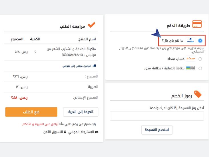 119003376 أدخل بيانات التوصيل في صفحة الدفع على موقع xcite.com ومن ثم اختر باي بال من  القائمة الخاصة بطرق الدفع واضغط على